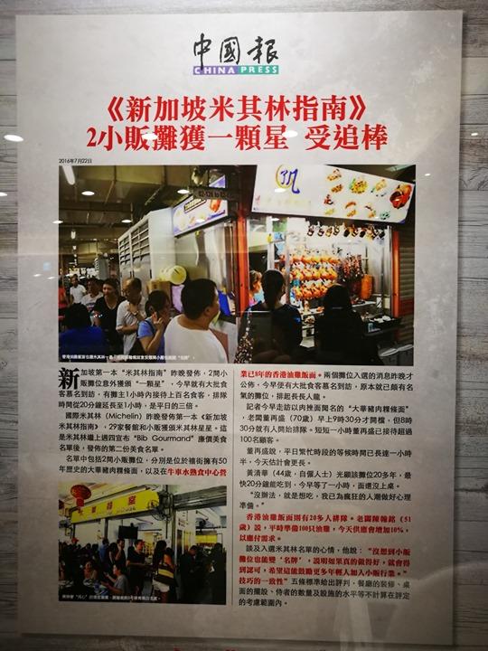 hawkerchan05 中正-了凡香港油雞 來自怡保發光在新加坡的香港油雞叉燒小店 米其林一星