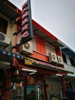Singapore-劉大媽燒烤吧 特色烤羊腿 有彈性滿滿肉汁的好滋味 熱帶吃燒烤也太燥