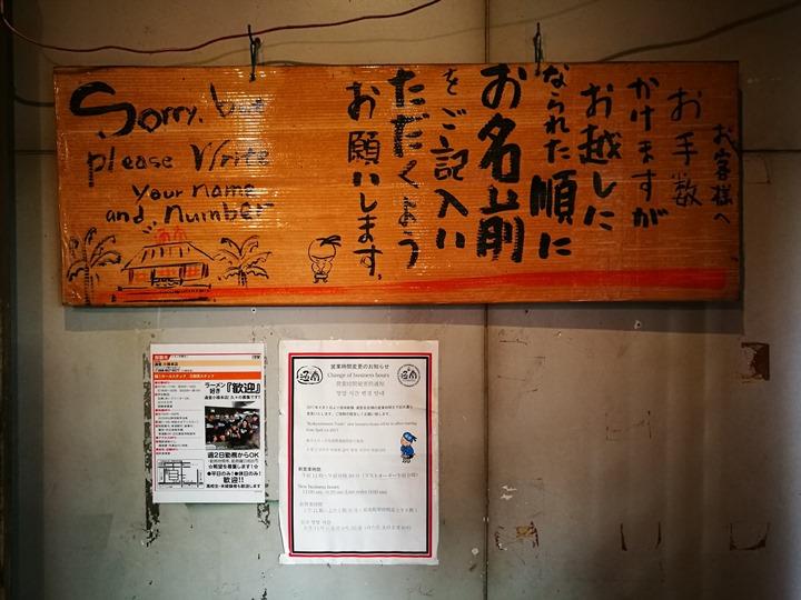okinawanewnoodles10 Okinawa-沖繩新麵 通堂 人氣必吃拉麵
