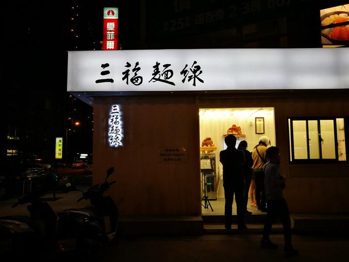 sanfu0103 竹北-三福麵線 可以正餐也可以宵夜的大腸蚵仔牛肉麵線