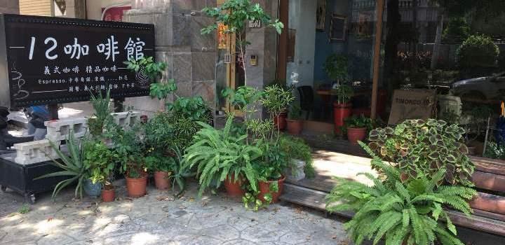 竹南-12咖啡 小鎮滿滿綠意文藝氣息的咖啡館