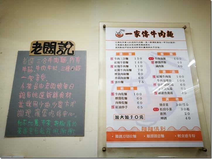 beef-noodles3_thumb 竹北-一家傳牛肉麵 傳統紅燒口味