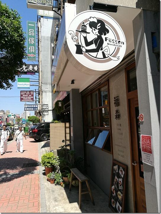 fussen02_thumb 中壢-福森咖啡 大溪來的可愛小店