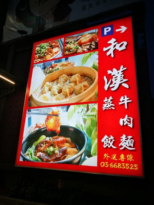 hanhan01 竹北-和漢 牛肉麵傳統好口味
