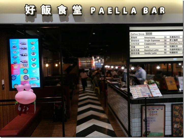 howfun02_thumb 龜山-好飯食堂 (機捷A8長庚醫院站) 西班牙料理