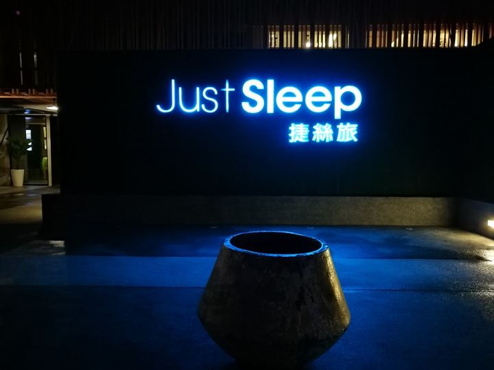 justsleepjiaoxi04 礁溪-捷絲旅 輕鬆舒適交通方便 房房有溫泉