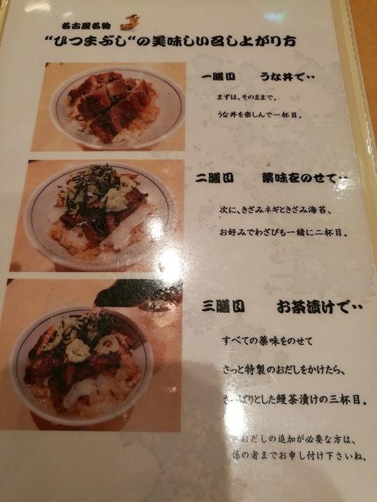 kouraku4 Nagoya-香樂 夏天就是要吃鰻魚飯 名古屋車站就找的到囉