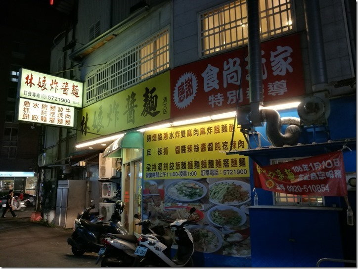 linmother2_thumb 新竹-林娘炸醬麵(清大店) 簡單好吃