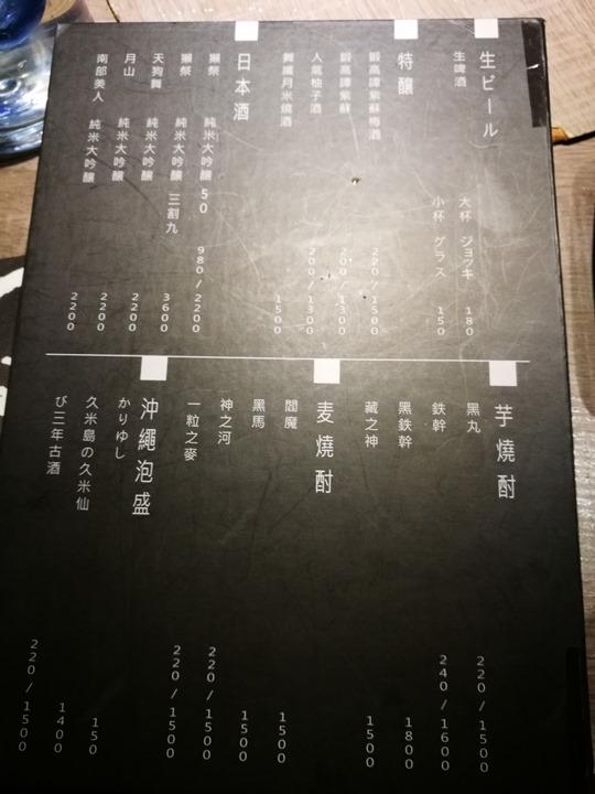 moe20 大安-燃 炭火燒肉もえMOE 台北四大知名燒肉店之一