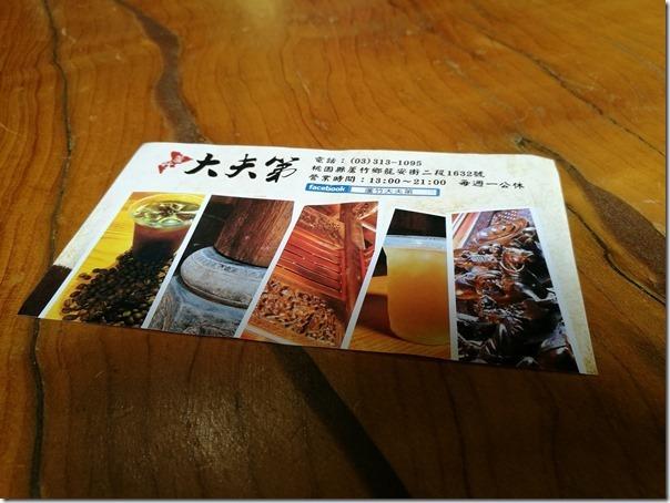 oldbuildingcoffee3410014_thumb 蘆竹-大夫第咖啡 ABC與古宅的火花