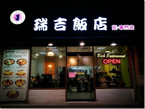 ruigi0121_thumb 中壢-瑞吉飯店 台式簡餐