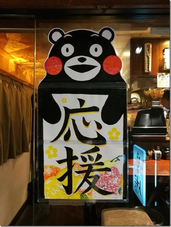 samurai02 Hamamatsucho-九州の地魚料理 侍(さむらい) 濱松町大門分店 生馬肉彈性十足