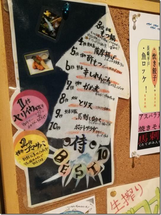 samurai07 Hamamatsucho-九州の地魚料理 侍(さむらい) 濱松町大門分店 生馬肉彈性十足