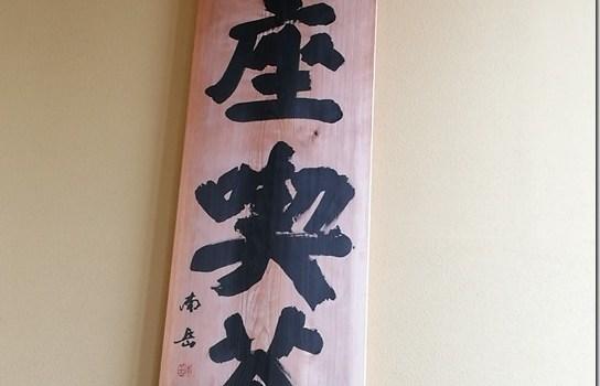 Ibaraki-Saza Coffee勝田車站前 且座喫茶(咖啡)來一杯將軍咖啡再出發