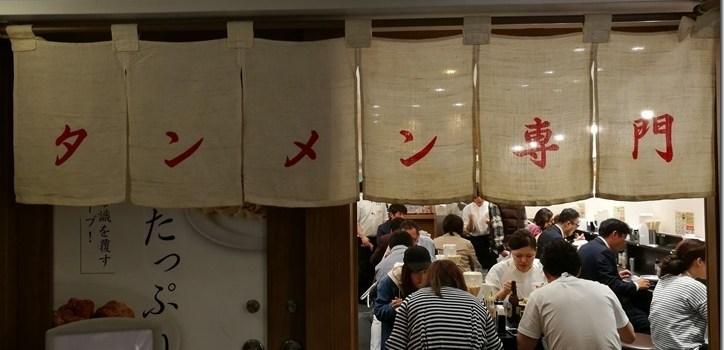 Tokyo-東京車站拉麵街 東京タンメン トナリ東京湯麵Tonari