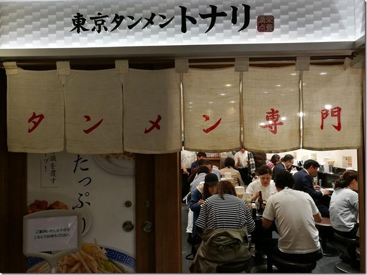 tonari01_thumb Tokyo-東京車站拉麵街 東京タンメン トナリ東京湯麵Tonari