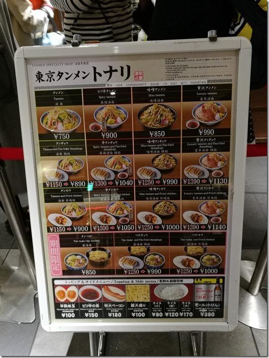 tonari05_thumb Tokyo-東京車站拉麵街 東京タンメン トナリ東京湯麵Tonari