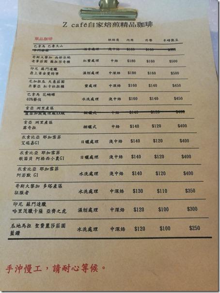 zcafechungli08_thumb 中壢-Z Cafe不起眼的小店裡的滿室的咖啡香