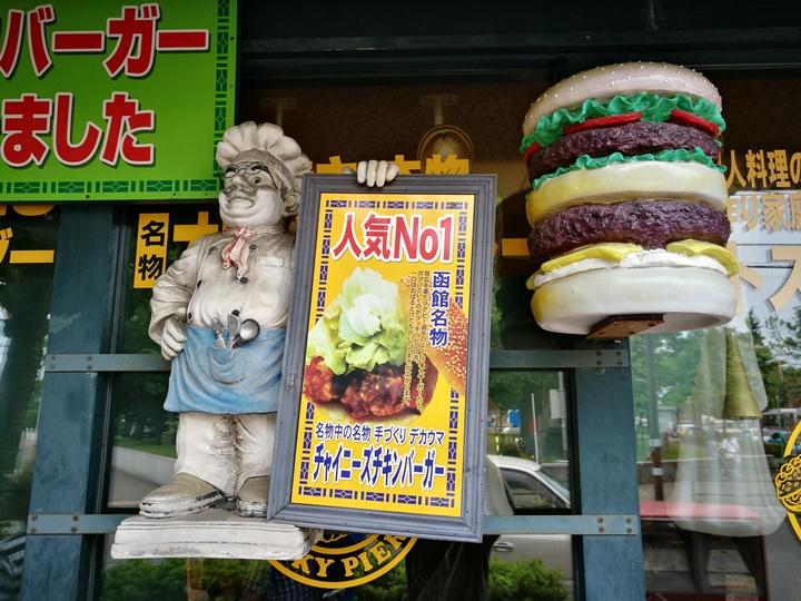 LUCKY-PIERROT05 Hakodate-函館名物 日本第一名的漢堡店 幸運小丑ラッキーピエロ(LUCKY PIERROT)推薦推薦