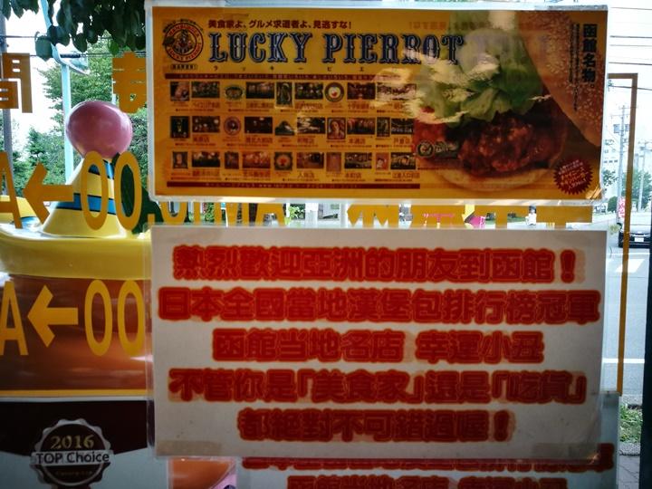 LUCKY-PIERROT10 Hakodate-函館名物 日本第一名的漢堡店 幸運小丑ラッキーピエロ(LUCKY PIERROT)推薦推薦