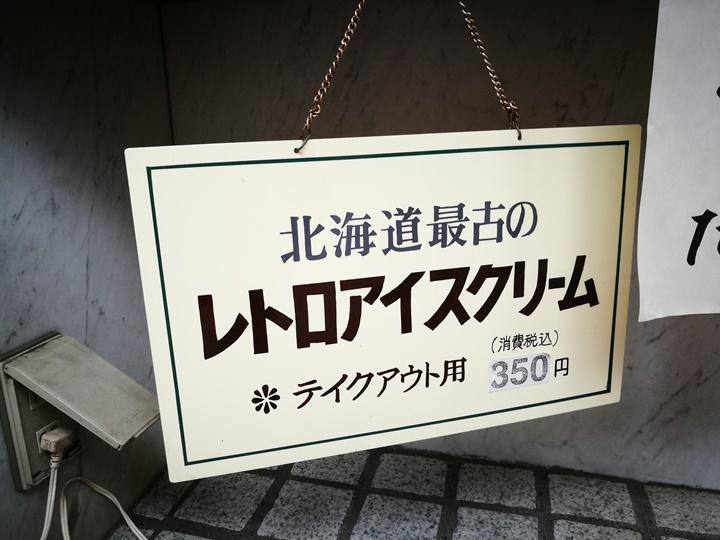 MISONO-ICE-CREAM04 Otaru-小樽美園 復古但是普通的 北海道最早的冰淇淋店