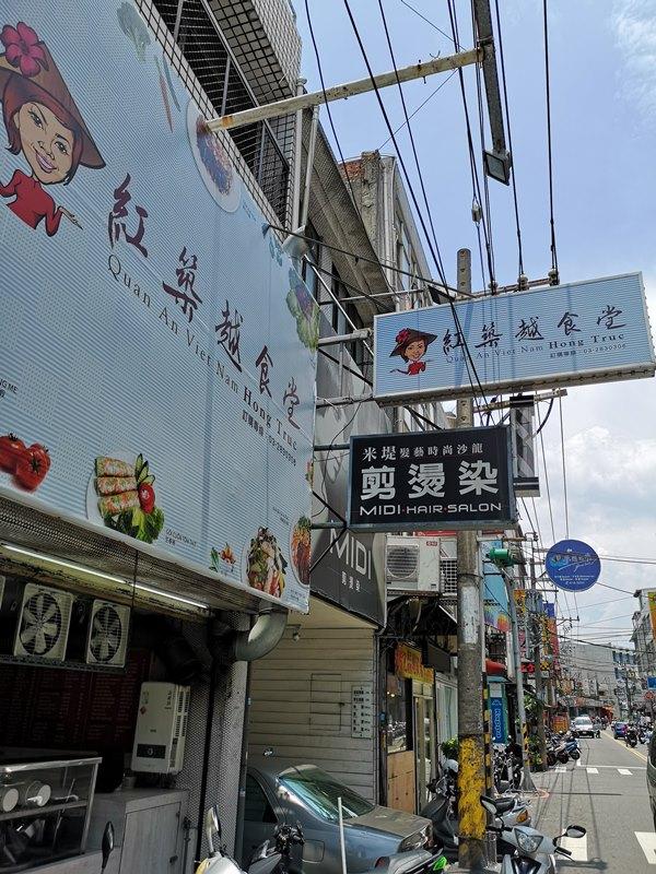 VETfood1 中壢-中原附近紅築越食堂 簡單好吃的越南小吃店