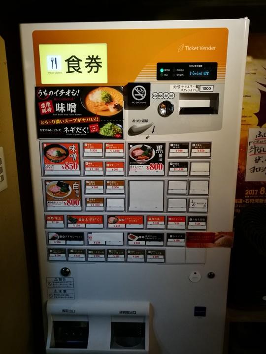 fujiya08 Sapporo-ふじ屋 NOODLE 札幌新拉麵橫丁 米其林推薦 招牌味增拉麵