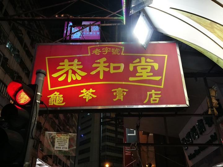 gonghotong1 HK-香港恭和堂龜苓膏 老字號健康概念...但吃起來好像咖啡凍喔!!!
