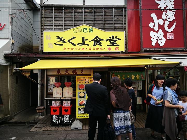 kikuyo Hakodate-有趣函館朝市 きくよ食堂的海鮮丼飯 北海道必吃