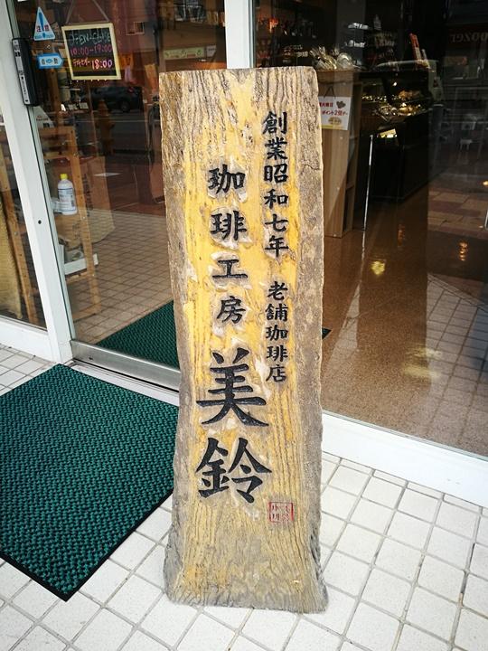 misuzu03 Hakodate-函館美鈴咖啡 北海道咖啡始祖