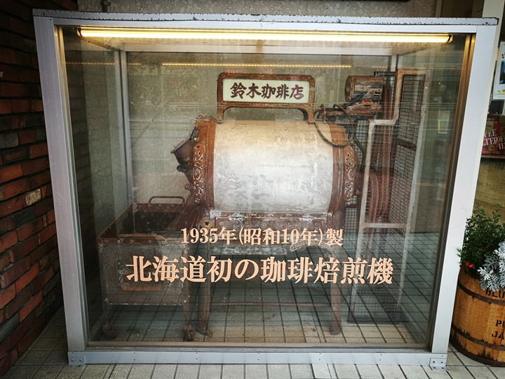 misuzu04 Hakodate-函館美鈴咖啡 北海道咖啡始祖