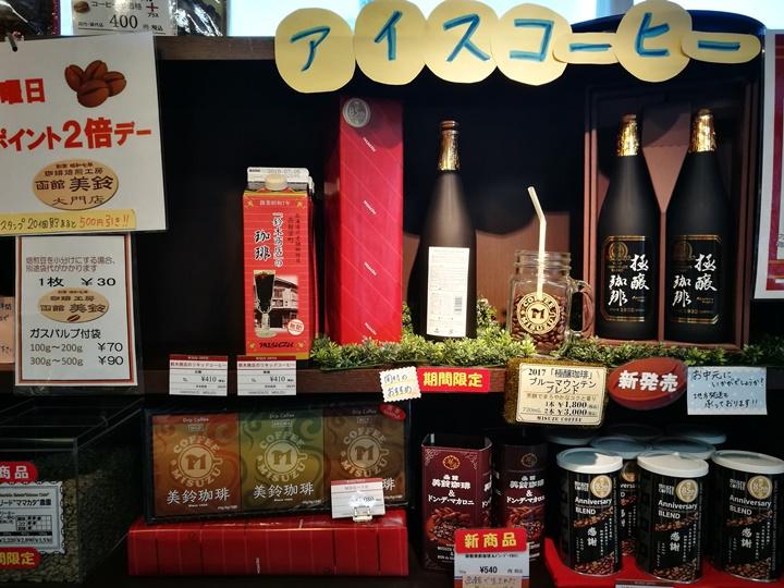 misuzu10 Hakodate-函館美鈴咖啡 北海道咖啡始祖