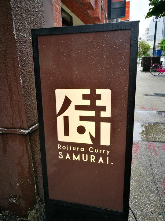 samurai01 Sapporo-札幌 侍 香濃醇辣的湯咖哩 北海道名品好好吃喔