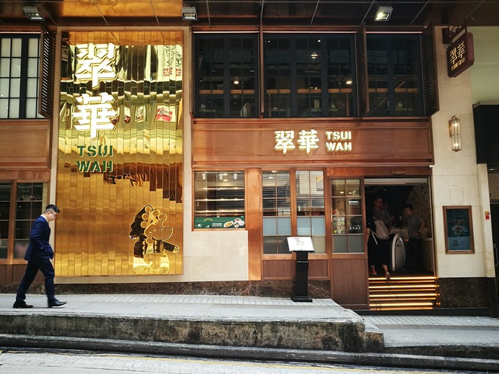 tsuiwah2 HK-翠華 最簡單的最好吃 鴛鴦奶茶與珠仔包