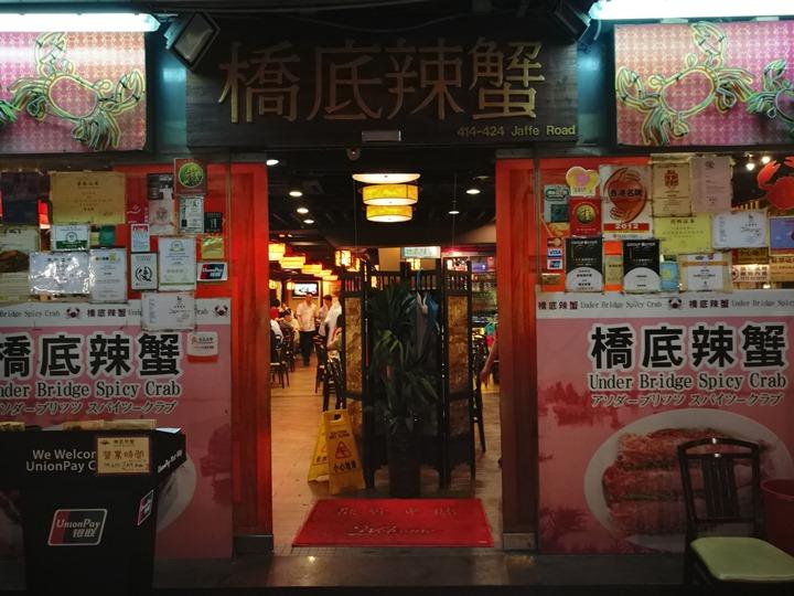 underbridgecrab01 HK-橋底辣蟹 來香港就是要吃螃蟹...