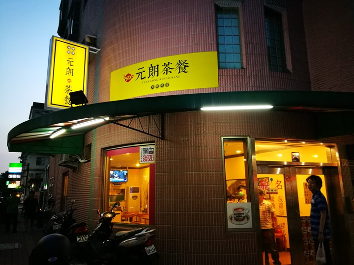 yuanlang01 新竹-元朗茶餐廳 有點樣子又不太像的香港食物