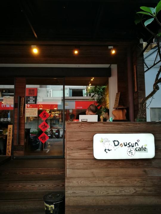 dousuncoffee01 松山-左先生咖啡館 一杯咖啡香一首好音樂