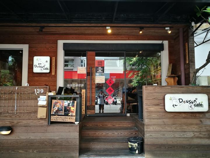 dousuncoffee02 松山-左先生咖啡館 一杯咖啡香一首好音樂