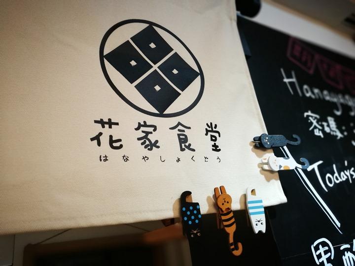 hanaya11 松山-花家食堂 日式風味溫暖飢腸轆轆的胃