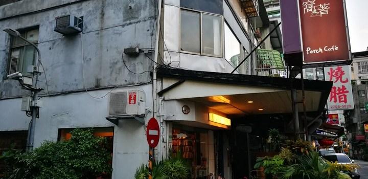 大安-Perch Cafe來窩著咖啡窩著一下午 不限時的文藝咖啡館