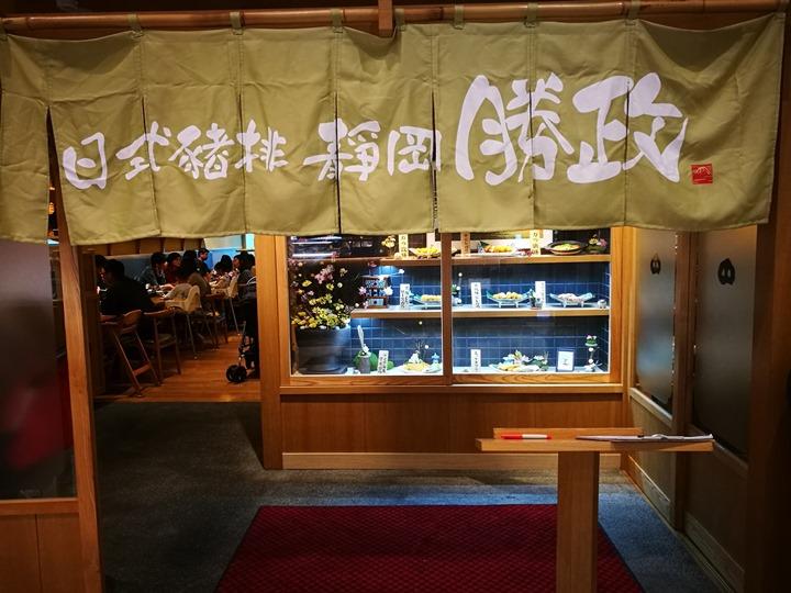 katsudon01 中壢-靜岡勝政 果真好吃人龍一直很長的日式豬排