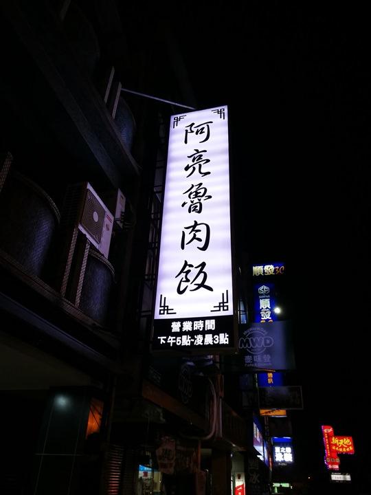 liang 中壢-阿亮魯肉飯 中原旁人氣小吃店