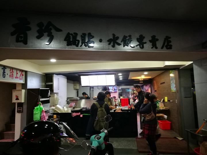 janexiang1 中和-香珍鍋貼水餃 中和交流道旁人氣小店