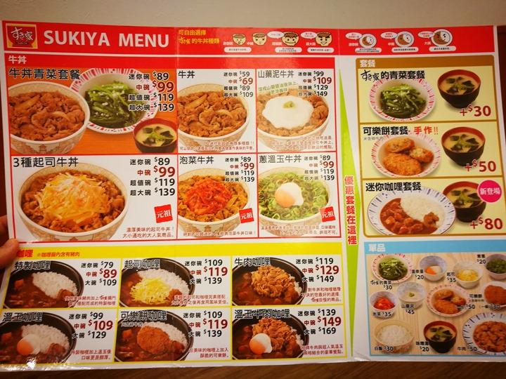 sukiya115 士林-すき家 平價日式丼飯
