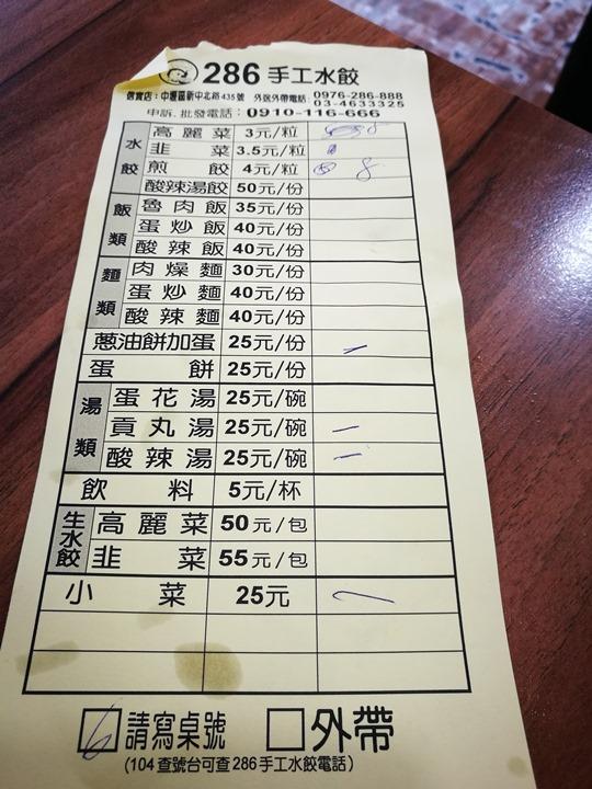 286waterdumpling3 中壢-286信實水餃 便宜好味道
