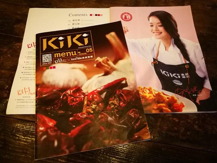 kiki04 板橋-KIKI川菜 藍心湄的川菜館 首訪...心滿意足