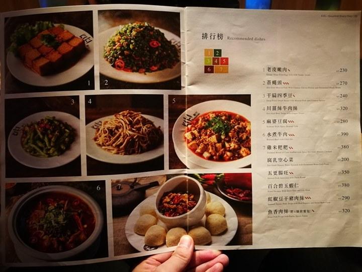 kiki05 板橋-KIKI川菜 藍心湄的川菜館 首訪...心滿意足