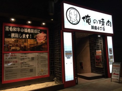 Ginza-俺の焼肉(銀座4丁目) 美麗油花多吃太油膩 和牛燒肉