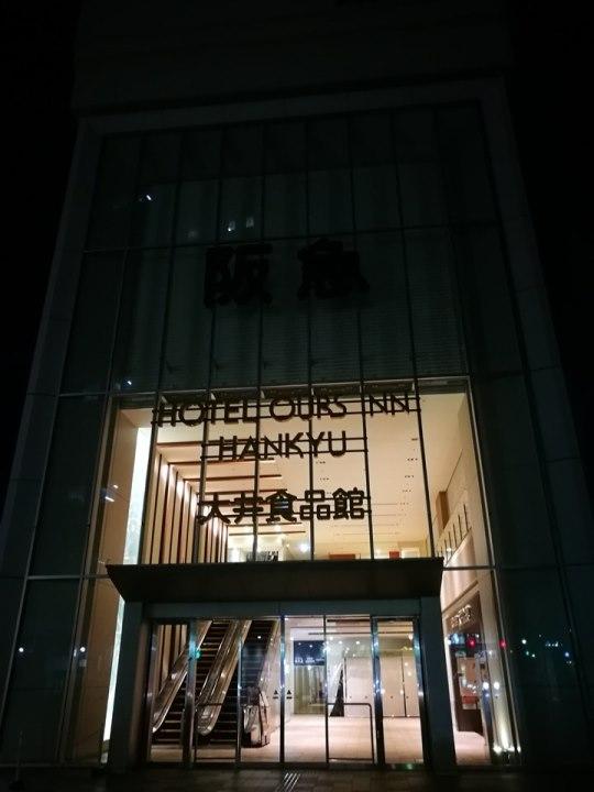 oursinnoiimachi01 Oimachi-大井町Ours Inn阪急 超方便舒適簡單但有高級飯店FU
