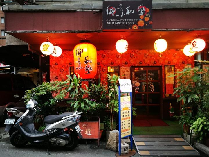 sheratonfood1 中正-御景日本料理 小餐廳有大料理